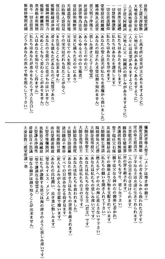 新・景教のたどった道(28)唐代の漢訳書・その3『大秦景教三威蒙度讃』 川口一彦