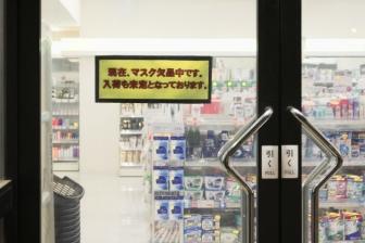 新型コロナで「緊急事態宣言」の北海道、教会はどう対応?