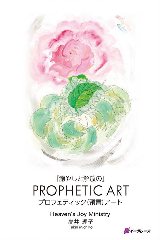 高井理子(みちこ)さんが出版した「プロフェティック(預言)・アート」の本