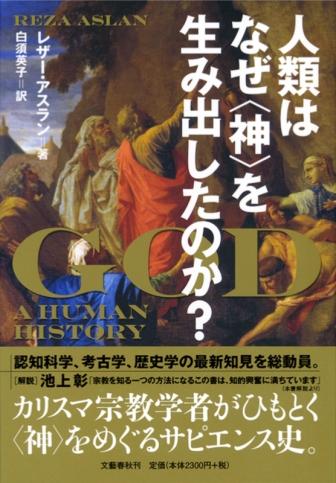 神学書を読む(59)人知が紡ぎ出す「神」は真の神たり得るのか? 『人類はなぜ〈神〉を生み出したのか?』