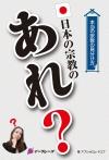 牧師が感じる日本の宗教の「あれ?」『本当の宗教の見分け方』