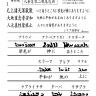 新・景教のたどった道(29)東方景教徒の賛美歌・大秦景教三威蒙度讃のシリア語(1) 川口一彦