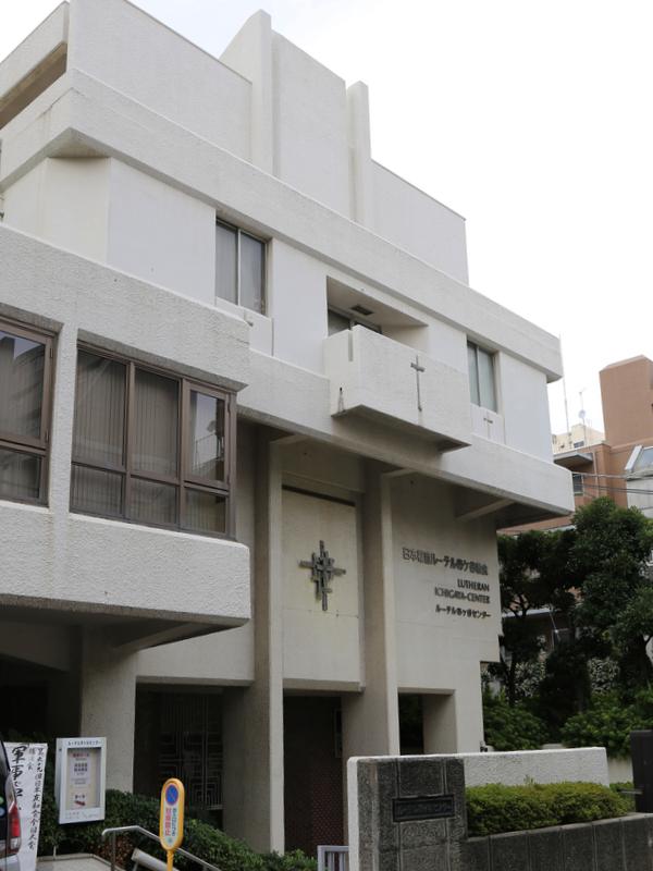 日本福音ルーテル教会の事務局があるルーテル市ヶ谷センター(東京都新宿区)