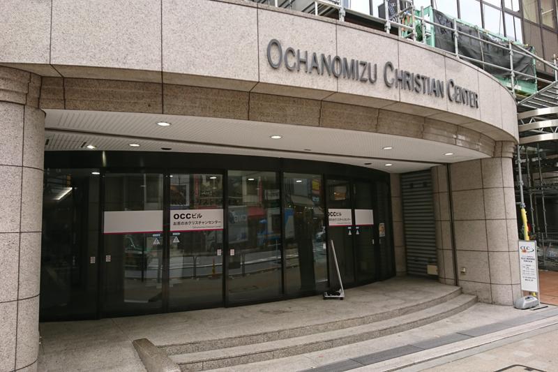 お茶の水クリスチャン・センター(OCC)