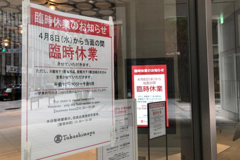 新型コロナウイルスの感染拡大に伴う「緊急事態宣言」が7日に発令されたことを受け、食料品売り場などを除いて、8日から当面の間、臨時休業することを張り出す日本橋高島屋の入り口(写真:Hideya HAMANO)