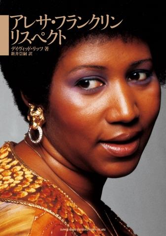 神学書を読む(60)黒人音楽とキリスト教の切っても切れない関係 『リズム&ブルースの死』『アレサ・フランクリン リスペクト』