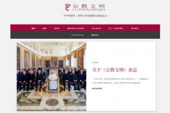 イエズス会発行「チビルタ・カットリカ」誌、簡体字中国語版を創刊