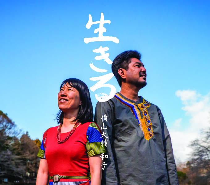 横山大輔さんの7作目のアルバム「生きる」