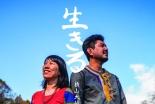 コロナの中だからこそ聴いてほしい 横山大輔さんが新作「生きる」