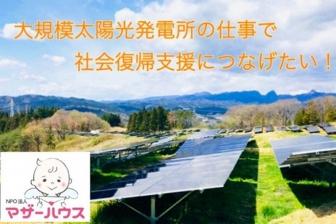 太陽光発電所の仕事を出所者の就労支援につなげたい マザーハウスがCF