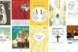 「キリスト教書店大賞2020」ノミネート作品発表 10周年記念企画も