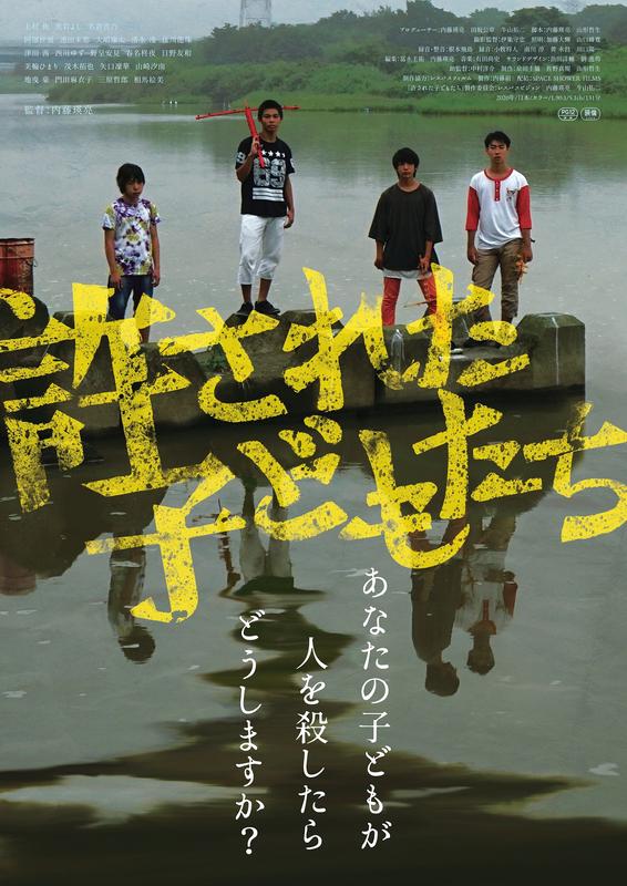 映画「許された子どもたち」、6月1日からユーロスペースほかで全国ロードショー