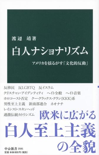 【書評】渡辺靖著『白人ナショナリズム』 米黒人死亡事件の最中に読むべき最適の一冊