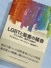 『LGBTと聖書の福音 それは罪か、選択の自由か』