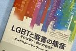 神学書を読む(62)『LGBTと聖書の福音 それは罪か、選択の自由か』