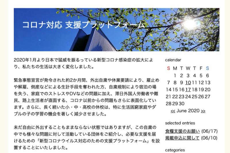 カトリック東京大司教区の災害対応チームが設置したブログ「コロナ対応支援プラットホーム」