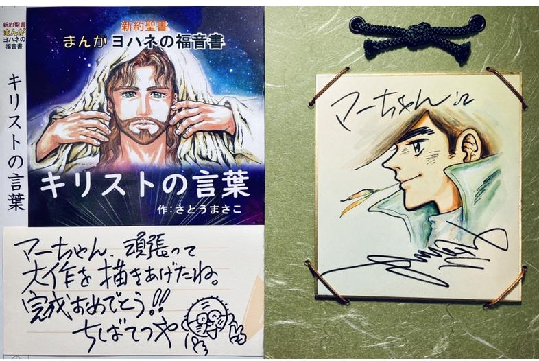 ヨハネ福音書を忠実に漫画化 「世界の子どもたちへ届けたい」