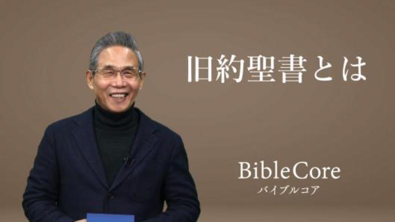 聖書のポイントをユーチューブで分かりやすく解説 「バイブルコア」