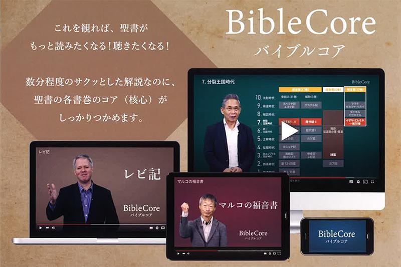 聖書各書巻のポイントを分かりやすく解説するユーチューブチャンネル「バイブルコア」