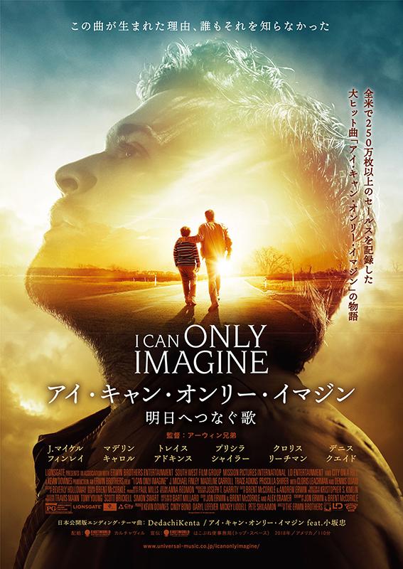 映画「アイ・キャン・オンリー・イマジン 明日へつなぐ歌」。11月13日(金)から全国順次ロードショー。
