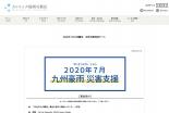九州豪雨、カトリック福岡教区が特設サイトで情報発信