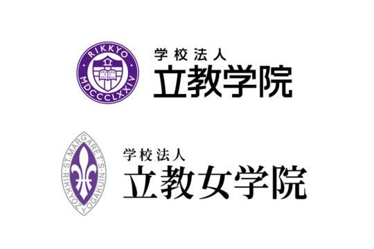 立教学院と立教女学院が協定締結 短大廃止で立教大の定員増加へ
