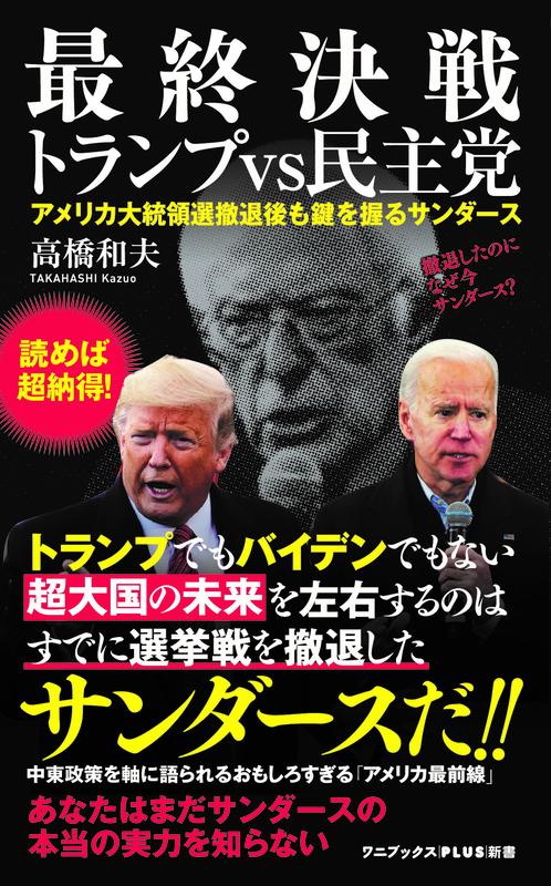 書評『最終決戦 トランプVS民主党 アメリカ大統領選撤退後も鍵を握るサンダース』