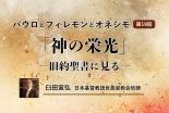 「神の栄光」―旧約聖書に見る― 臼田宣弘