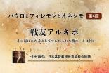 「戦友アルキポ」―「主に結ばれた者としてゆだねられた務め」とは何か― 臼田宣弘