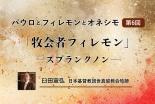 「牧会者フィレモン」―スプランクノン― 臼田宣弘