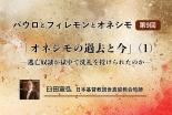 「オネシモの過去と今」(1)―逃亡奴隷が獄中で洗礼を授けられたのか― 臼田宣弘