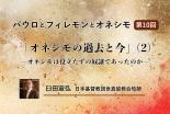 「オネシモの過去と今」(2)―オネシモは役立たずの奴隷であったのか― 臼田宣弘