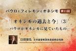「オネシモの過去と今」(3)―パウロがオネシモに見ていたもの― 臼田宣弘