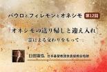 「オネシモの送り帰しと迎え入れ」―霊による交わりをもって― 臼田宣弘