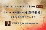 「パウロの願いの信仰的動機」―そしてそれ以上のことも― 臼田宣弘