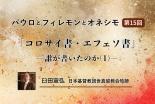 「コロサイ書・エフェソ書」―誰が書いたのか(1)― 臼田宣弘
