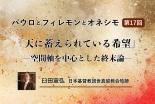 「天に蓄えられている希望」―空間軸を中心とした終末論― 臼田宣弘