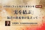 「実を結ぶ」―福音の出来事が先立って― 臼田宣弘