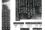 新・景教のたどった道(36)大秦流行中国碑のシリア語と解読(5)川口一彦