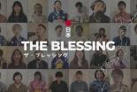 日本の教会ユース34人が歌う「The Blessing」日本バージョンが完成