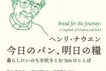 今日のパン、明日の糧―暮らしにいのちを吹きこむ366のことば