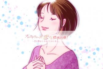 乳がんサバイバーによる創作劇「ブレストウォーズ」 プロ俳優も出演 9月から横浜でワークショップ