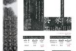 新・景教のたどった道(37)大秦流行中国碑のシリア語と解読(6)川口一彦