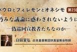 パウロとフィレモンとオネシモ(23)「巧みな議論に惑わされないように」―偽巡回宣教者たちなのか― 臼田宣弘