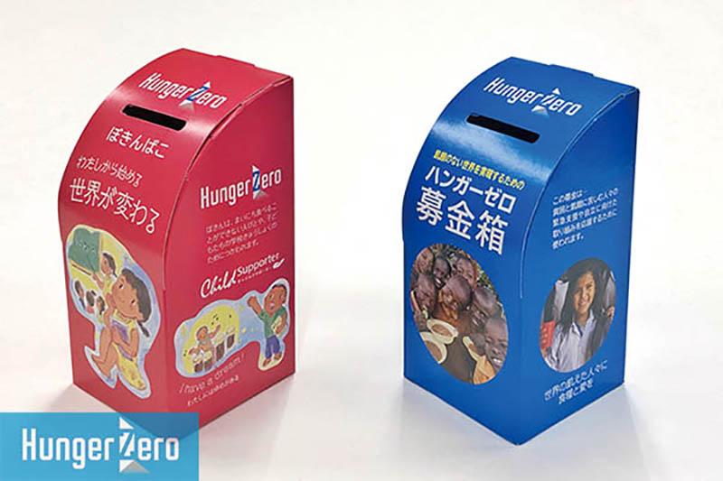 ハンガーゼロ、今年は10・11月を「世界食料デー月間」に