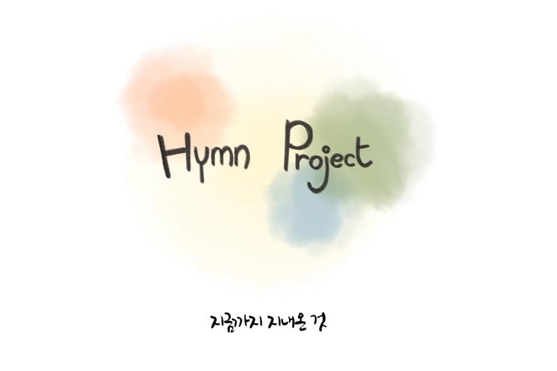 「コロナ禍の教会に希望を」 世代間の「架け橋」となった釜山の賛美チームが10カ国語の字幕付賛美動画を公開