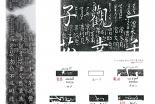 新・景教のたどった道(38)大秦流行中国碑のシリア語と解読(7)川口一彦