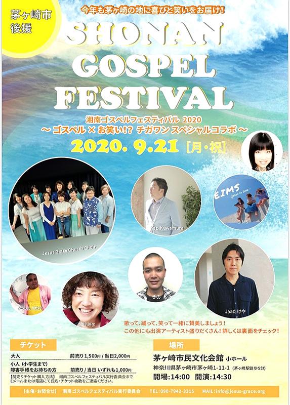 チガワンとのスペシャルコラボも! 湘南ゴスペルフェスティバル、茅ヶ崎で9月21日