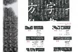 新・景教のたどった道(39)大秦流行中国碑のシリア語と解読(8)川口一彦