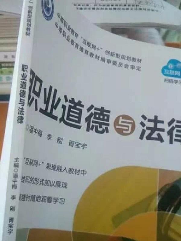 中国の電子科技大学出版社の中等職業訓練学校用の教科書『職業倫理と法』=29日(写真:チャイナエイドのウェブサイトより)